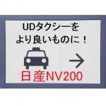 日産自動車株式会社へ「UDタクシーの改良と開発のお願い」について要望書を提出しました
