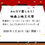 1月24日(金)「みんなで楽しもう!映画上映文化祭」報告