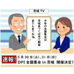 【開催日程のご連絡】5/30(土)、31(日)第36回DPI日本会議全国集会in茨城 開催のお知らせ