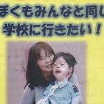 光菅和希君は世田谷で地域の学校へ、裁判の闘いは続きます