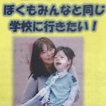 【報告】川崎就学裁判とやまゆり園事件を考える院内集会。次回判決日程は3月18日(水)です