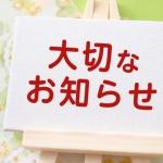【お知らせ】裁判日程延期について