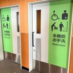 【報告】第1回共⽣社会におけるトイレの環境整備に関する調査研究検討会