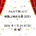 """<font color=""""red"""">【開催を春以降に延期します】</font>あの感動を再び☆「みんなで楽しもう!映画上映文化祭2021」延期のお知らせ"""