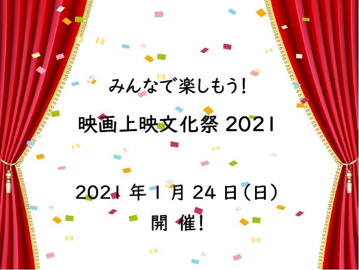 「みんなで楽しもう!映画上映文化祭2021」と書かれた舞台をイメージしたヘッダー画像