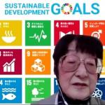 【DPI政策論「障害女性&国際協力分科会」報告】<br/>「新型コロナウイルス禍の中、SDGsをどう達成するのか」