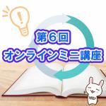 【第6回オンラインミニ講座】<br/>『今こそ進めよう!学校バリアフリー』