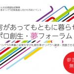 【本日開催】障害があってもともに暮らせる サッポロ創生・夢フォーラム 2021(主催:DPI北海道ブロック会議)