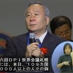 2002年に開催した「第6回DPI世界会議札幌大会」の記録動画を公開しました