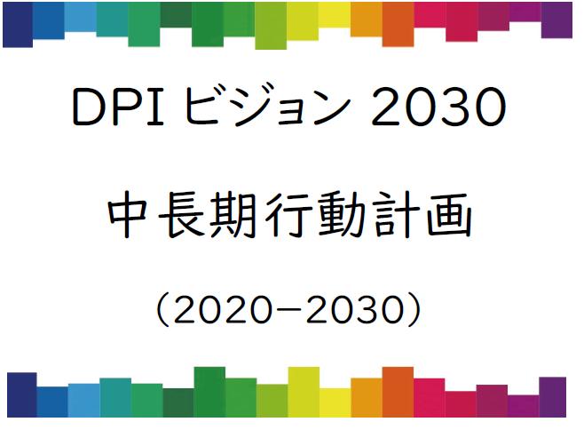 DPIビジョン2030