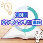 【第8回オンラインミニ講座】<br/>『新国立競技場~日本初の世界基準のバリアフリー整備~』