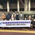 【傍聴案内 4月20日(東京)】精神科長期入院の国賠訴訟、第2回口頭弁論