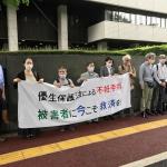 5月21日(金)「東京優生保護法裁判(東京)」報告集会に参加しました