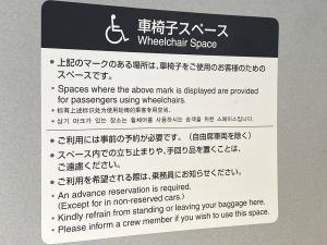 車いすスペースの表示
