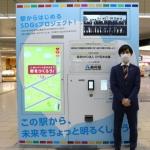 6月の寄付先にDPI日本会議が選ばれました(「駅からはじめるSDGsプロジェクト」(日本初の募金型デジタルサイネージ))