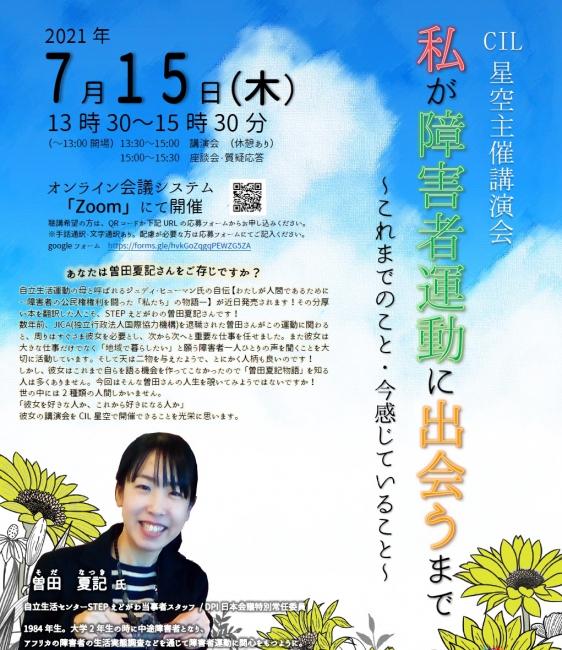 イベントチラシと笑顔の曽田さん