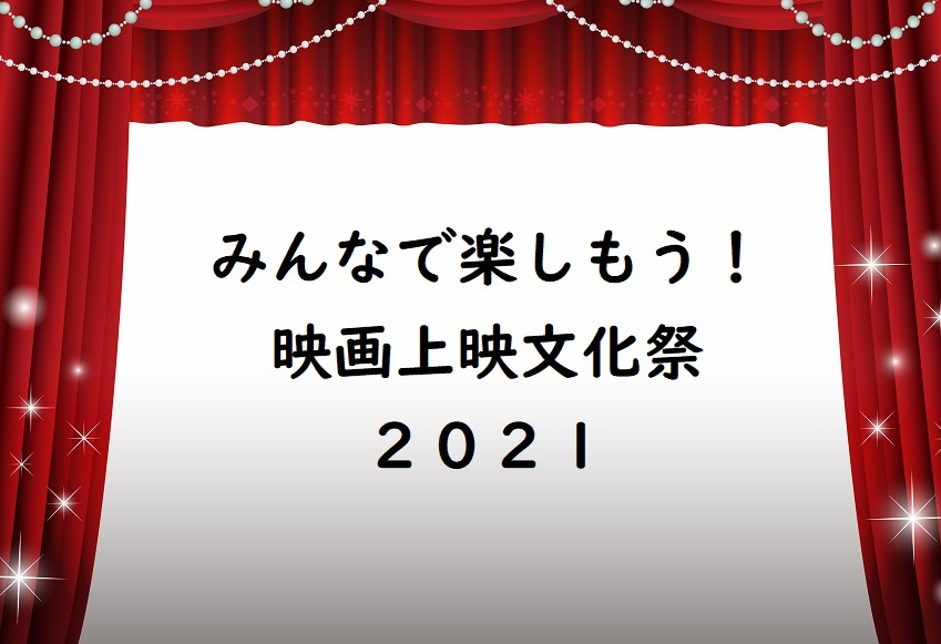 「みんなで楽しもう!映画上映文化祭2021」開催のお知らせ