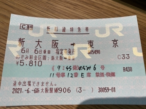 新大阪から東京までの新幹線切符
