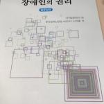 2016年発刊『知っていますか?障害者の権利一問一答』が韓国で翻訳出版されました