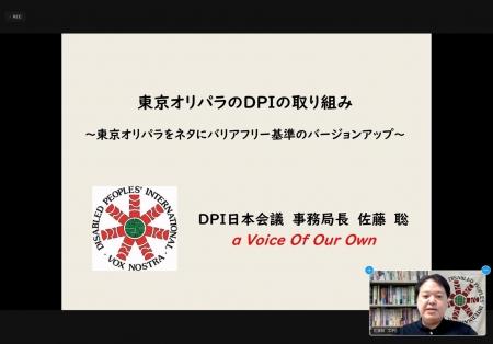 「東京オリパラのDPIの取り組み」と題したスライド