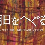 【バリアフリー映画】『明日をへぐる』公開中です
