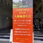 【DPIメンバーが登壇しました】<br/>第63回日本弁護士連合会人権擁護大会シンポジウム第1分科会 「精神障害のある人の尊厳の確立をめざして~地域生活の実現と弁護士の役割~」報告